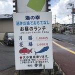 鮨処寺田 - 国道沿いで見つけた看板