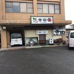 鮨処寺田 - お店