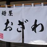 麺屋 おざわ - 暖簾