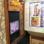 ふかひれ屋 - 店舗入口(ここの階段を下ります)