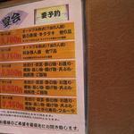 風らい坊 - 宴会メニュー