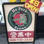 一蘭 - No Pork
