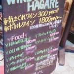 HAGARE -