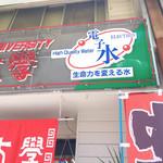 餃子大学 - 入りづらい原因はコレ