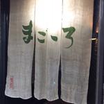 Magokoro - 入口