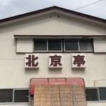 北京亭 - 伊豆急下田駅の近くにあります!