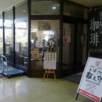 とばた麺之介 - 「とばた麺之介」北九州勤労青少年文化センター(北九州パレス)内の入口