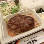 ドイツ・レストラン・ベルク - 料理写真:日替わりサービスランチ(生姜パワーの和風ハンバーグ)