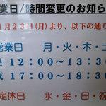 ラーメン二郎 - 2012/1/23より営業時間変更