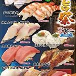 江戸前回転鮨 弥一 - 料理写真:8月10日から18日まで極旨祭