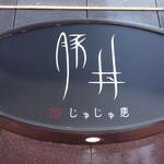 豚丼じゅじゅ庵 -