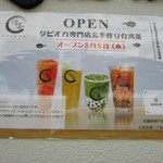 清茶 - オープン案内