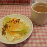 ラ・コンセルジュ - サラダとカップスープ ドレッシングはよくある味