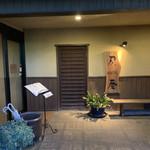 炭火焼きステーキ灰屋 - 外観写真: