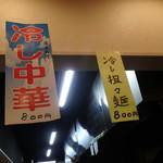 113135344 - 店内メニュー