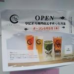 清茶 - 清茶 三宮店(セイチャ) 2019年8月8日オープン タピオカミルクティー(三宮)