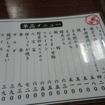 一芳亭 - メニュー(^^)/