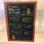 旧ヤム鐵道 - カレー講座