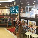 麺'ズ冨士山 -