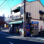 平尾酒店 - 店舗外観