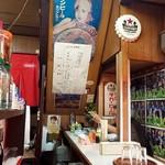 平尾酒店 - 店内