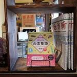 有夏茶房 - カウンター席の上には、台湾の雑誌や新聞。