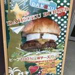 Daikokubaga - 看板