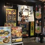 ラーメン 男塾!! -