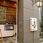 札幌 炎神 - 外観(大通り駅から徒歩約3分)