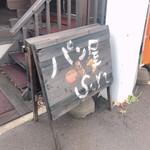 パン屋 Sora - 看板