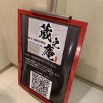 個室×海鮮居酒屋 蔵之庵 - 看板