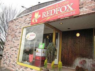 Bakery & Cafe RED FOX