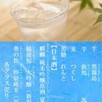 串屋横丁 - 夏のおすすめ日本酒&焼酎