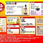 串屋横丁 - 1,500円の飲み放題★土日ランチ時も可!