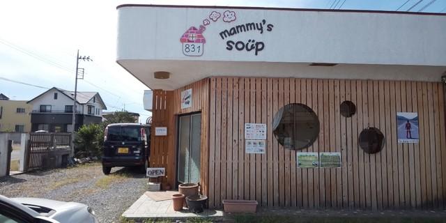 マミーズスープ