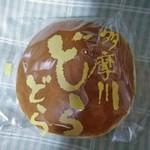 和菓子司 ほし乃 - ふかふかで美味です 薄めの焼き色