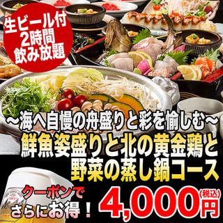 【おすすめ】鮮魚姿盛りと北の黄金鶏と野菜の蒸し鍋コース