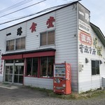 一路食堂 - お店