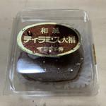 万平菓子舗 - ティラミス大福