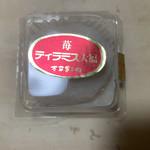 万平菓子舗 - 苺ティラミス大福