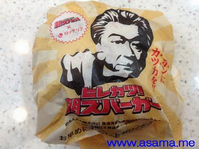 ロッテリア 東武動物公園駅店
