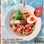 博多 一風堂 - 冷やし担々麺のポップ