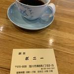 軽食&喫茶 ポニー - ドリンク写真: