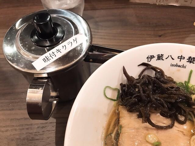 伊蔵八中華そば>