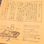 禅風亭なゝ番 - 禅寺蕎麦の食べ方