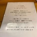 中国料理 菜格 - メニュー2019.8現在