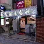 麺屋雷神 - 麺屋 雷神 高槻店