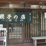 おけ以 - たまに行くならこんな店は、飯田橋駅チカでミシュランビブグルマンに選出された「餃子の店 おけい」です。