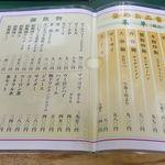 113194753 - メニューは餃子、タンメン、焼きそば、チャーハン、ジャジャン麺、五目そば、各種ドリンクとランチタイムは大変シンプルです。