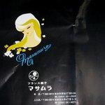 マサムラ - 包装紙のデザインは東郷青児